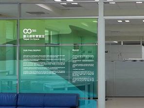 臺北創新實驗室 Co-space