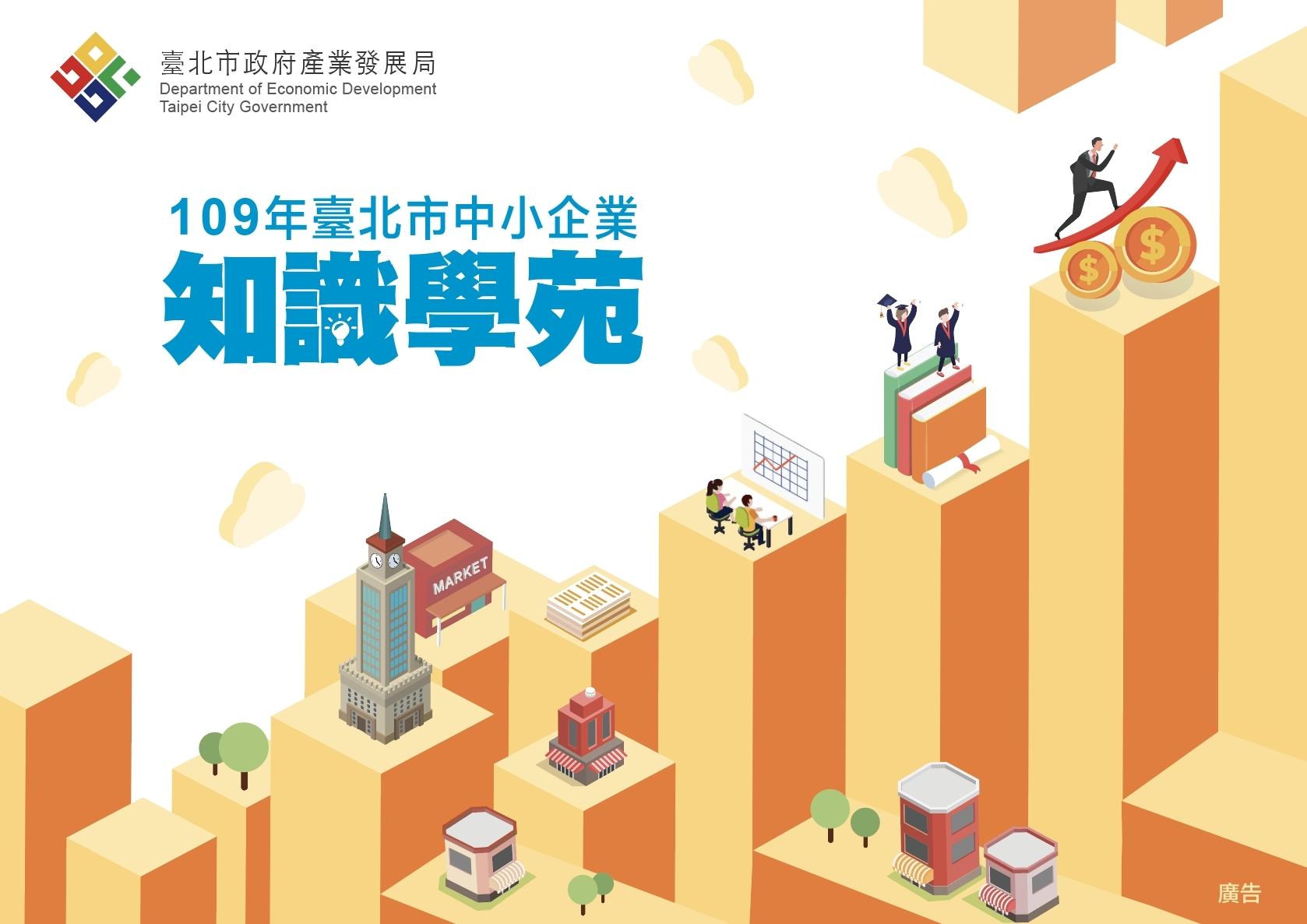 【已結束】臺北市知識學苑老闆學校講座-《品牌信任力》數位平台創業巨擘講座9/23(三)圖片