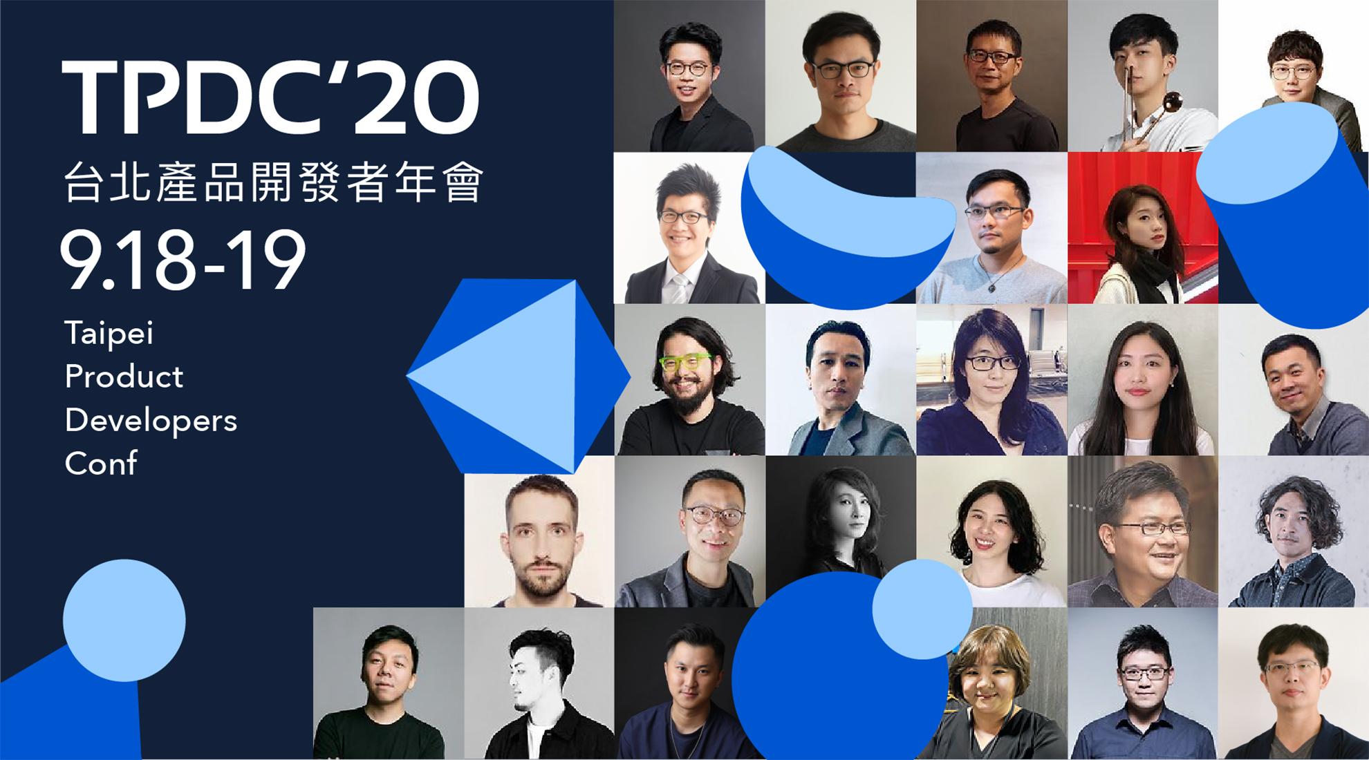 TPDC'20 台北產品開發者年會