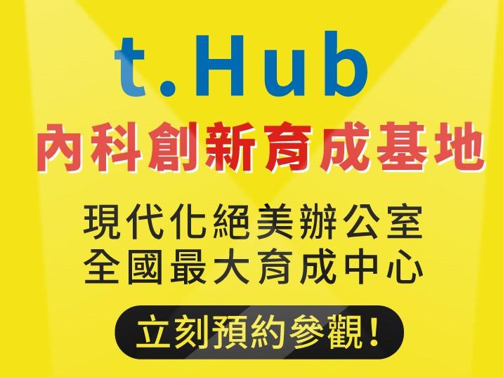 t.Hub內科創新育成基地開放預約參觀