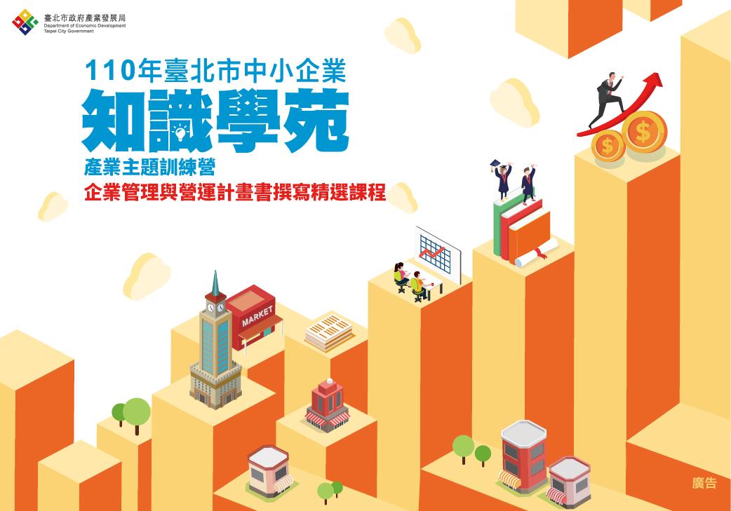 【已結束】110年度臺北市知識學苑『企業管理與營運計畫書撰寫精選課程』圖片