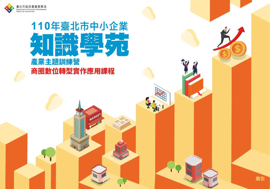 【已結束】110年度臺北市知識學苑『商圈數位轉型實作應用課程』圖片