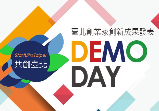 2021 臺北創業家 DEMO DAY