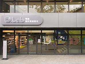D.Lab明倫設計新創基地