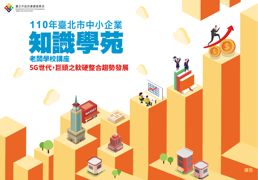 110年度臺北市知識學苑老闆學校講座-5G世代,巨頭之軟硬整合趨勢發展圖片