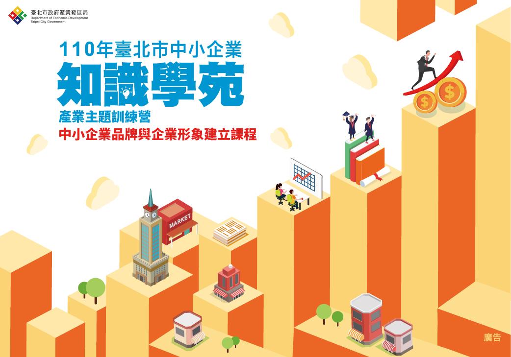 【已結束】110年度臺北市知識學苑-中小企業品牌與企業形象建立課程圖片